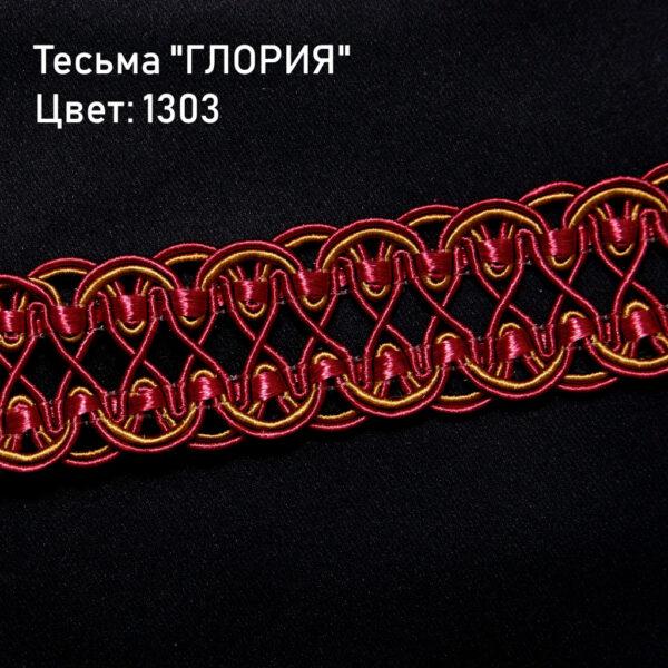 Тесьма ГЛОРИЯ цвет 1303