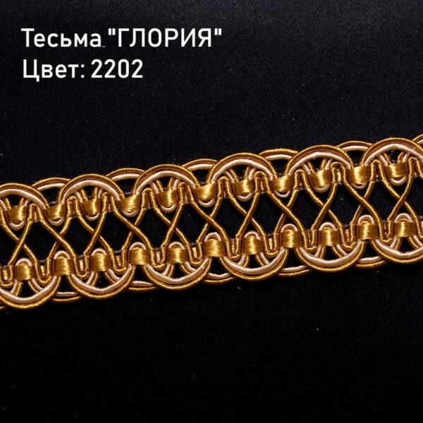 Тесьма ГЛОРИЯ цвет 2202