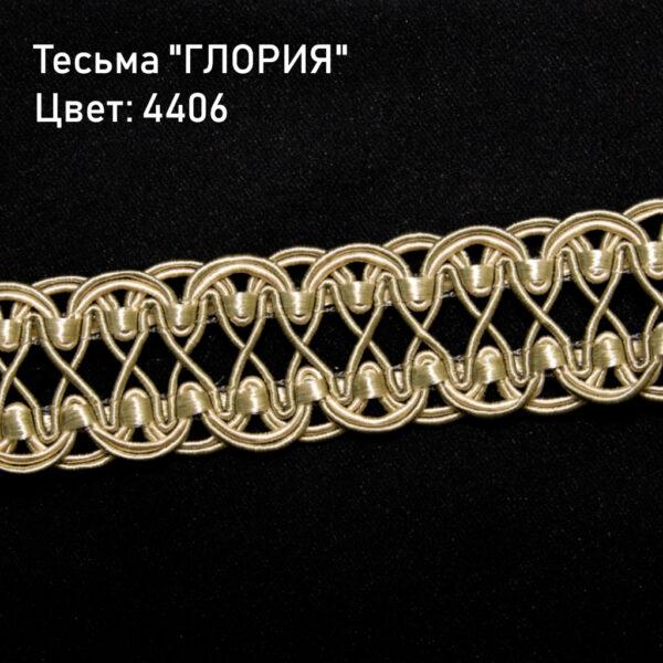 Тесьма ГЛОРИЯ цвет 4406