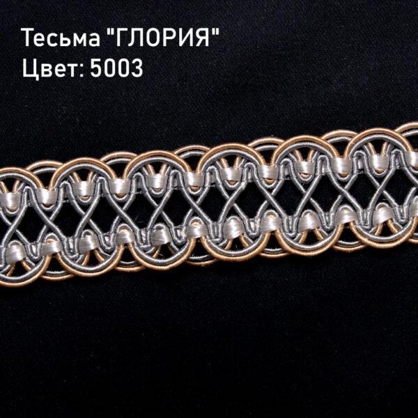 Тесьма ГЛОРИЯ цвет 5003