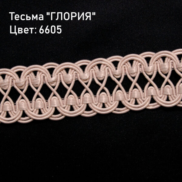 Тесьма ГЛОРИЯ цвет 6605