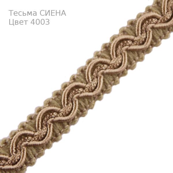 Тесьма СИЕНА цвет 4003